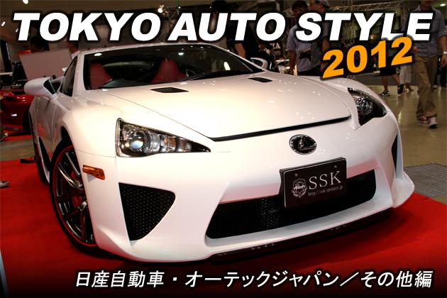 東京オートスタイル2012 vol.1 日産自動車・オーテックジャパンほか カスタマイズカー編