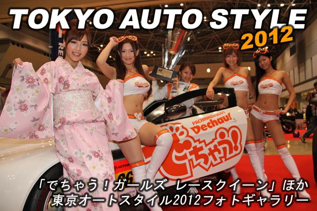 """あの""""でちゃガ""""を画像で堪能しちゃガ!「でちゃう!ガールズ レースクイーン」東京オートスタイル2012フォトギャラリー♪"""