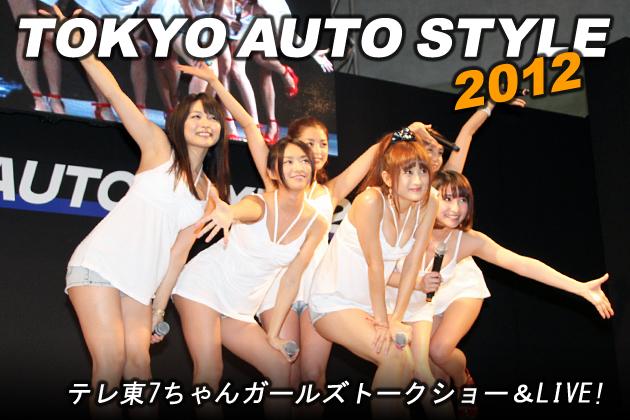 グラビアアイドル集団!!「テレ東7ちゃんガールズ」東京オートスタイル2012画像ギャラリー♪