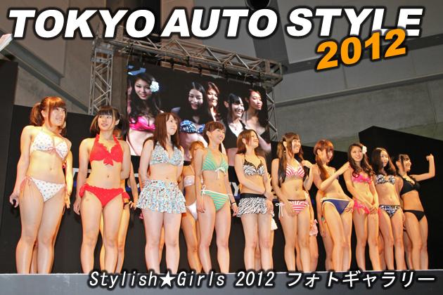 19名のグラビアアイドルによる迫力のステージショー!! 「Styrish☆Girls 2012」東京オートスタイル2012画像ギャラリー♪♪