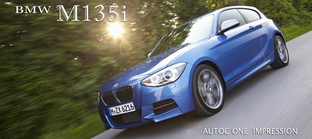 BMW M135i 試乗レポート /西川淳
