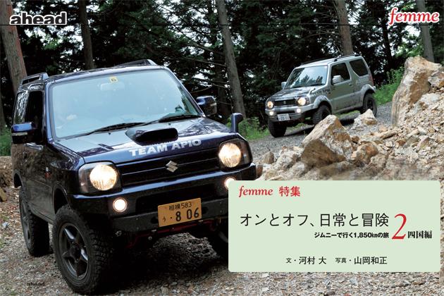 【ahead×オートックワン】オンとオフ、日常と冒険 ジムニーで行く1,850kmの旅 四国編