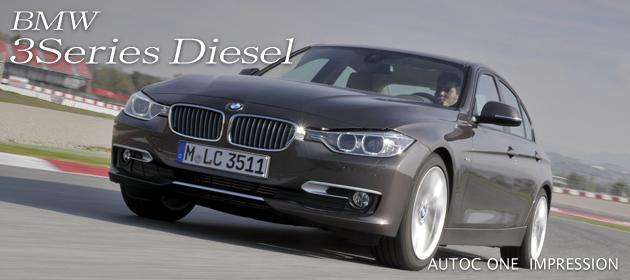 BMW 新型3シリーズディーゼル(F30・320d) 試乗レポート -2012年秋に日本導入!-/西川淳