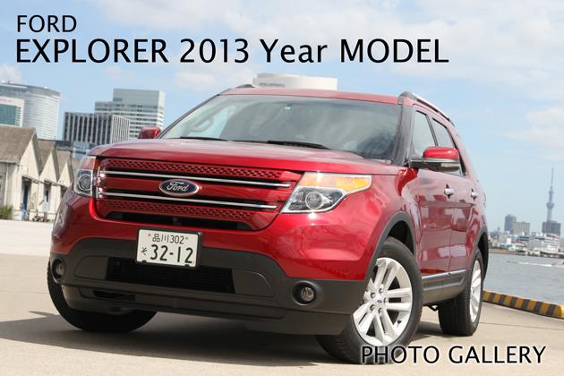 憧れのアメリカンSUVがお買得!安全性と快適性がさらに向上!フォード エクスプローラー 2013年モデル 画像ギャラリー