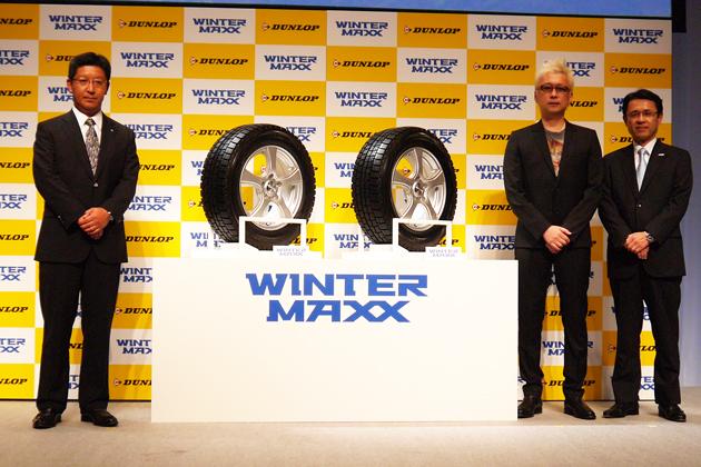 """ダンロップ史上、氷上性能をマックスに極めた新型スタッドレスタイヤ""""ダンロップ WINTER MAXX""""発表会速報"""