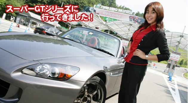 竹岡圭のドライブvol.19 スーパーGTシリーズに行ってきました!