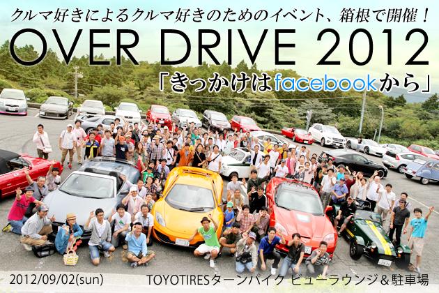 「OVER DRIVE! 2012」~「きっかけはfacebookから」クルマ好きによるクルマ好きのためのイベント、箱根で開催!~