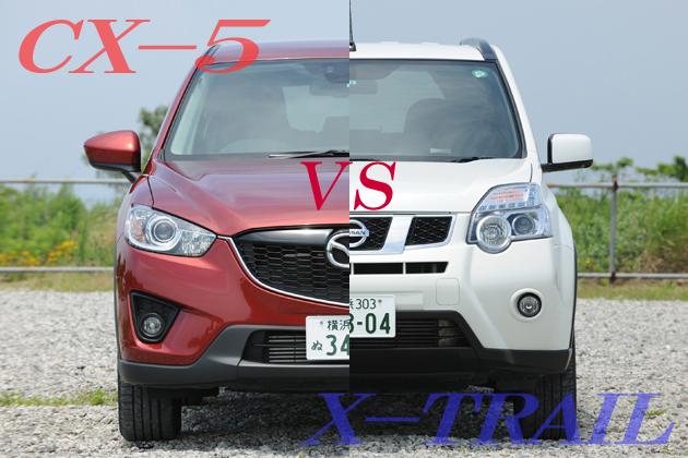 クリーンディーゼル対決!マツダ CX-5 vs 日産 エクストレイル どっちが買い!?徹底比較