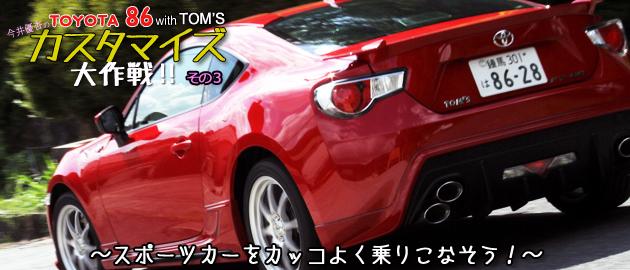 トヨタ86 カスタマイズ大作戦 その3 with TOM'S