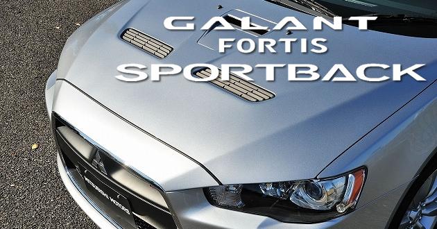 三菱 ギャランフォルティス スポーツバック 新型車解説