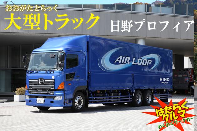 【はたらくクルマ】大型トラック 日野プロフィア