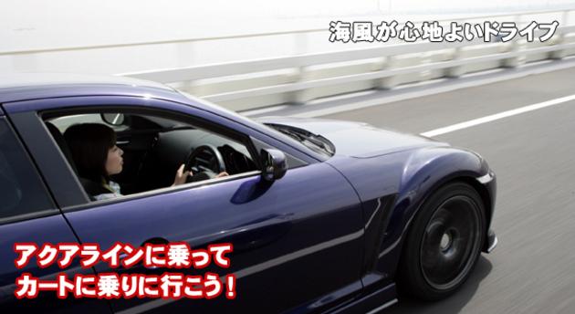 竹岡圭のドライブvol.15 アクアラインに乗ってカートに乗りに行こう!