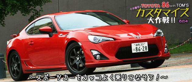 トヨタ86 カスタマイズ大作戦 その4 with TOM'S