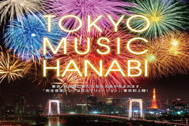 TOKYO MUSIC HANABI 2012