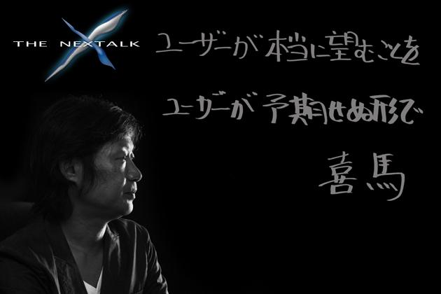 トヨタマーケティングジャパン スポーツカーカルチャー推進グループ 喜馬克治 インタビュー