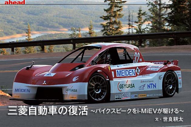【ahead×オートックワン】三菱自動車の復活~パイクスピークをi-MiEVが駆ける~