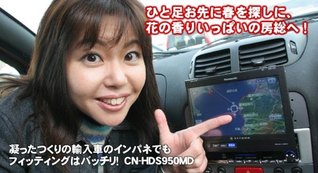 輸入車のインパネでもバッチリフィット!CN-HDS950MD