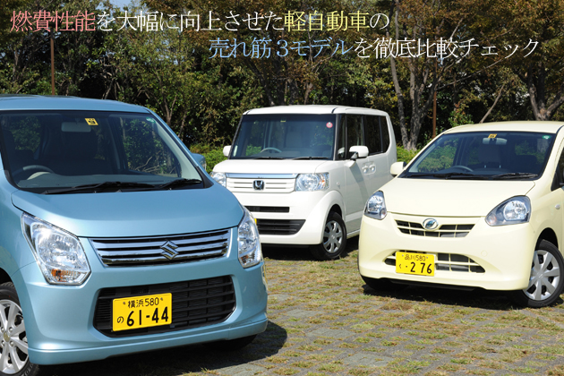 燃費性能を大幅に向上させた軽自動車の売れ筋3モデルを徹底比較チェック