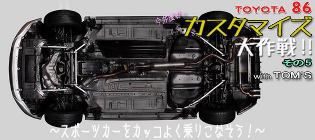 トヨタ86 カスタマイズ大作戦 その5 with TOM'S