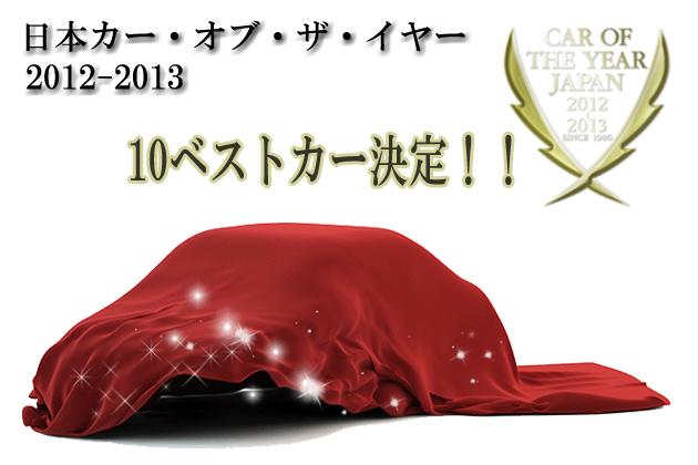 【速報】2012-2013 日本カー・オブ・ザ・イヤー 10ベストカーが決定!