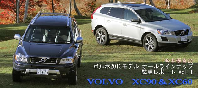 ボルボ 2013年モデル オールラインナップ試乗レポート Vol.1 「ボルボ XC60・XC90」編/今井優杏