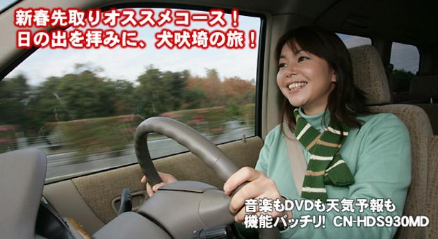 竹岡圭のドライブvol.10 日の出を拝みに、犬吠崎の旅!