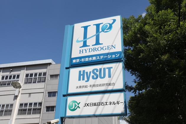 水素供給・利用技術研究組合・山梨文徳インタビュー