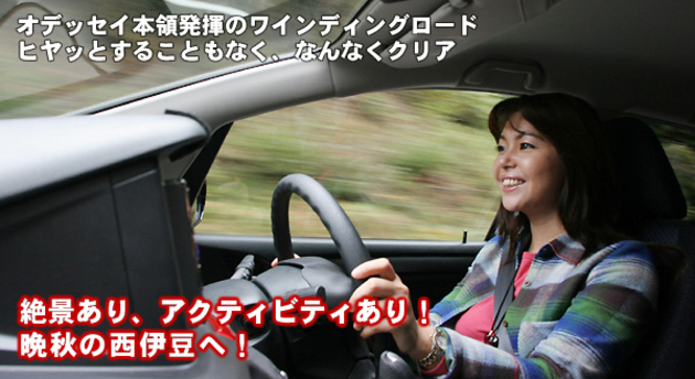 竹岡圭のドライブvol.9 晩秋の西伊豆へ!