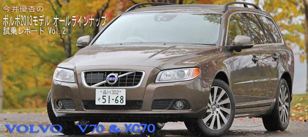 ボルボ 2013年モデル オールラインナップ試乗レポート Vol.2 「ボルボ V70・XC70」編/今井優杏