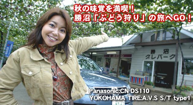 竹岡圭のドライブvol.8 秋の味覚を満喫!勝沼「ぶどう狩り」の旅へGO!
