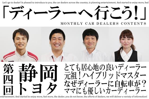 静岡トヨタ こんなディーラー見たことない!「ディーラーへ行こう」vol.4