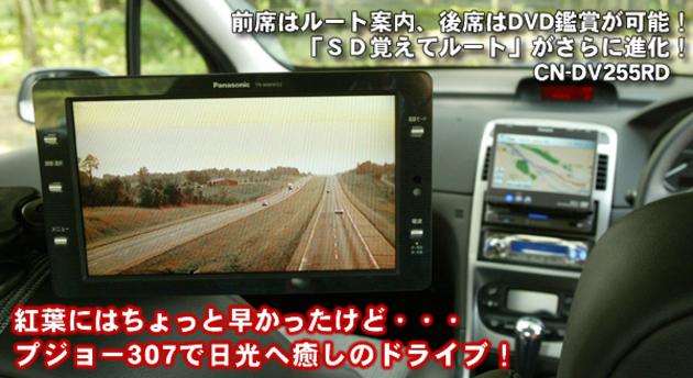 竹岡圭のドライブvol.7 日光へ癒しのドライブ!