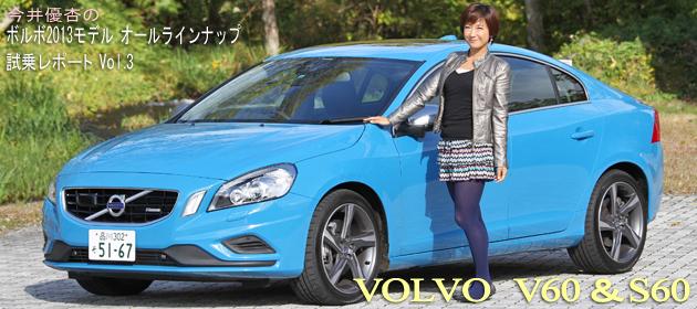 ボルボ 2013年モデル オールラインナップ試乗レポート Vol.3 「ボルボ V60・S60」編/今井優杏