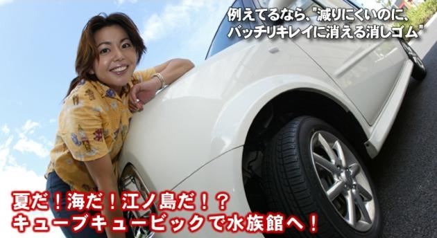 竹岡圭のドライブvol.6 夏だ!海だ!江ノ島だ?!