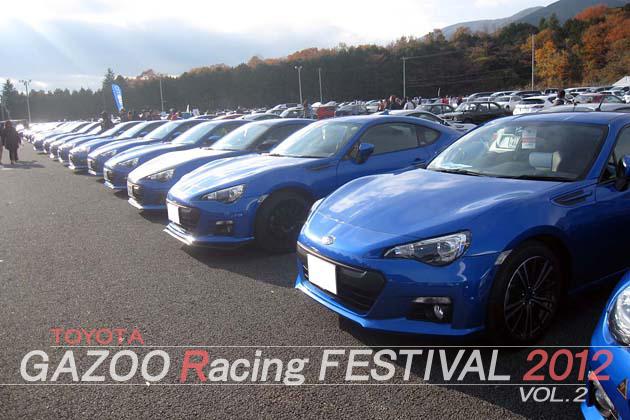 「TOYOTA GAZOO Racing FESTIVAL 2012」イベントレポート vol.2/マリオ二等兵