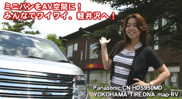 竹岡圭のドライブvol.5 みんなでワイワイ、軽井沢へ!