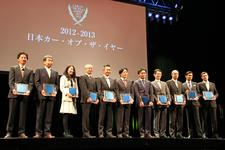 【2012-2013日本カー・オブ・ザ・イヤー】10ベストカーに受賞した各メーカー・インポーター方々