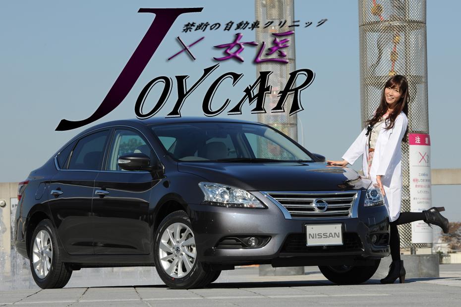 日産 シルフィ/美波千夏の新型車診察しちゃうぞ!