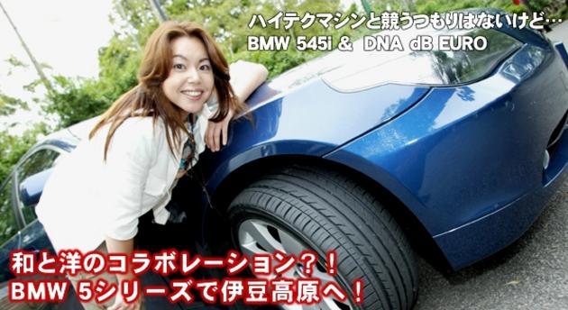竹岡圭のドライブvol.4 BMW 5シリーズで伊豆高原へ!