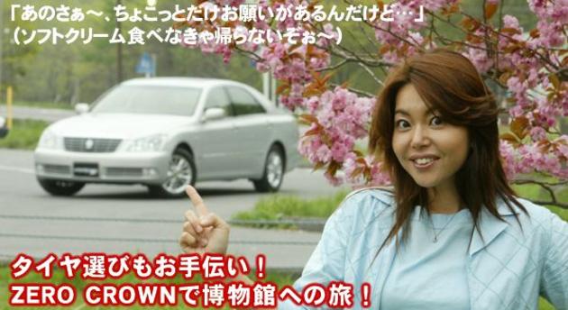 竹岡圭のドライブvol.3 ZERO CROWNで博物館への旅!