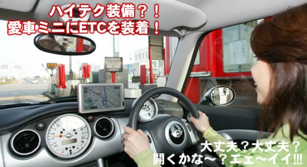 竹岡圭のドライブvol.2 愛車ミニにETCを装着!