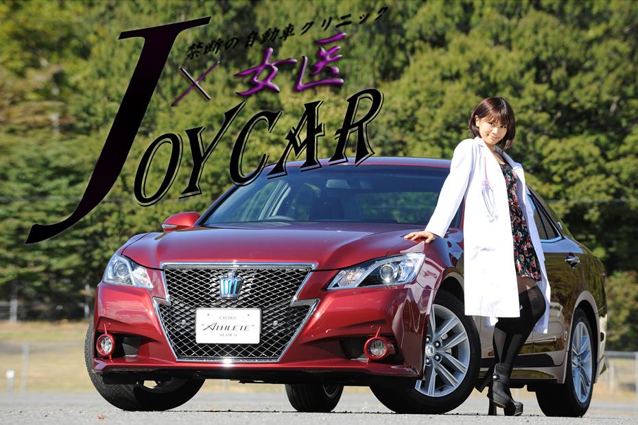トヨタ 新型クラウン/安枝瞳の診察しちゃうぞ!