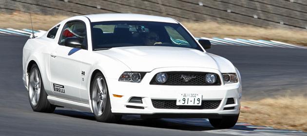 フォード 新型 マスタング 2013年モデル 試乗レポート/松田秀士