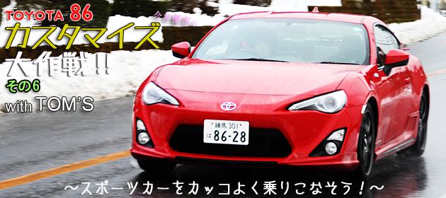 トヨタ86 カスタマイズ大作戦 その6 with TOM'S ~86になんとスーパーチャージャーを搭載!~
