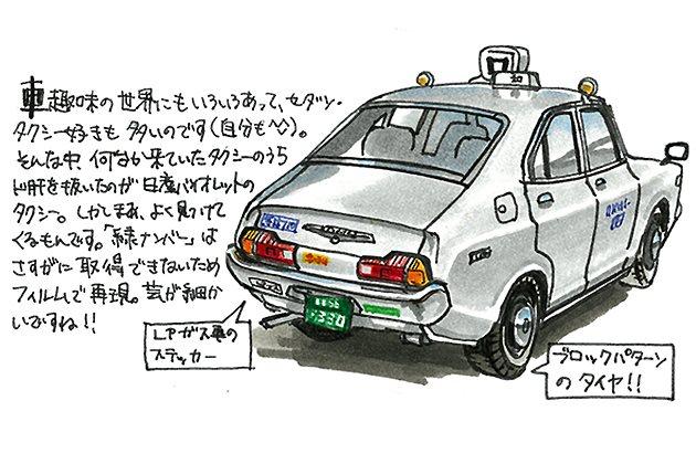 「イラストレータ遠藤イヅルの2013ニューイヤーミーティング初訪問記」2013年1月27日のできごと3「日産バイオレット710タクシー仕様車」