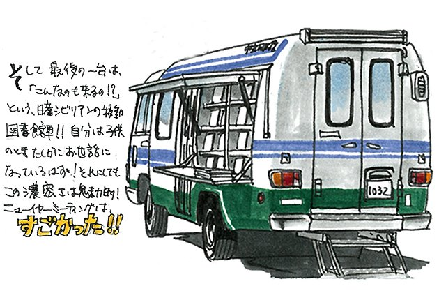 「イラストレータ遠藤イヅルの2013ニューイヤーミーティング初訪問記」2013年1月27日のできごと5「日産シビリアン移動図書館車」