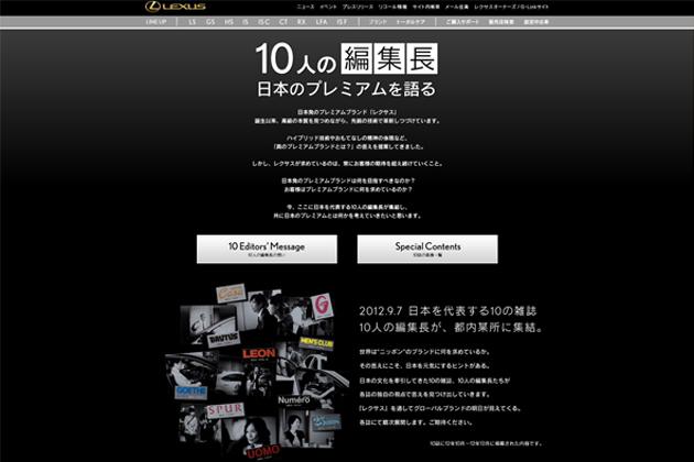 「10人の編集長 日本のプレミアムを語る」