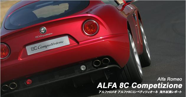 アルファロメオ アルファ8Cコンペティツィオーネ 海外試乗レポート