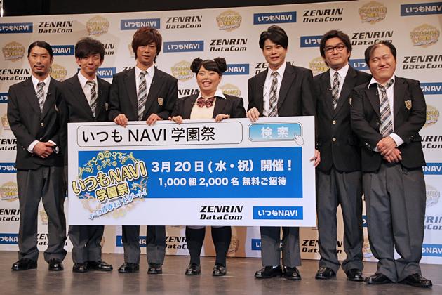 「いつもNAVI学園祭」開催宣言イベントレポート @ヨシモト∞ホール ~これでよしもと芸人もラクラク現場入り!?~