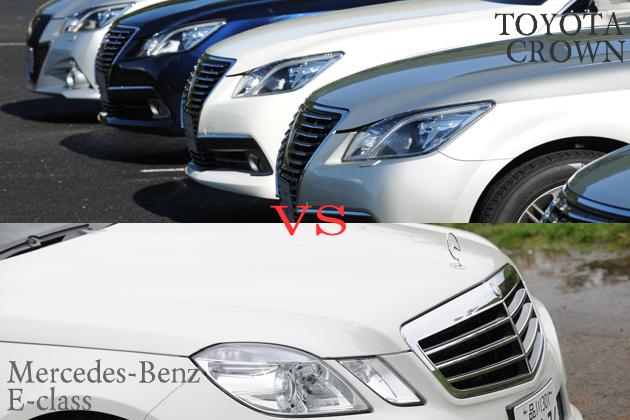 トヨタ 新型クラウンVSメルセデス・ベンツ Eクラス どっちが買い!?徹底比較